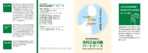 partners_pamphlet_01
