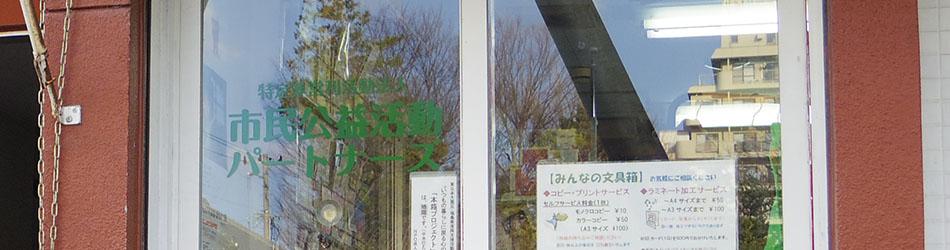 福島事務所外観