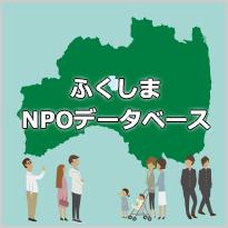 ふくしまNPOデータベース